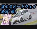 【ゆかり車載】気まぐれ車載-富士スピードウェイ走行(雨)編-