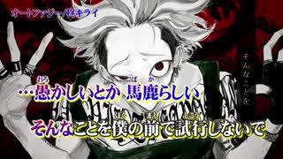 【ニコカラ】オートファジー【off vocal】