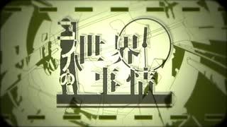 【クラリネットで】コノハの世界事情【吹いてみた】