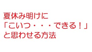 【2ch】夏休み明けに「こいつ・・・できる!」と思わせる方法