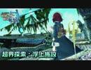 【PSO2】のんびりアークス活動記 Part93-C【超界探索(浮上):SuPh】