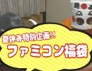 夏休み特別企画! ファミコン福袋