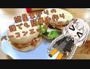 【第五回ひじき祭】 紲星あかりの、誰でも簡単手作りベーコンエッグマフィン