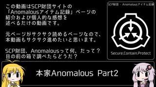 【SCP】さっくり眺める本家Anomalousアイテム記録Part2