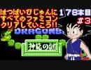【ドラゴンボール 神龍の謎】発売日順に全てのファミコンクリアしていこう!!【じゅ...