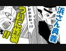 【漫画(声優付)】「横浜の浜さん」第25隻~第28隻。横浜みなとみらいを舞台にした、愛と浪漫の人間物語。ゆるキャラ「横浜浪漫海橋屋形船の浜さん」
