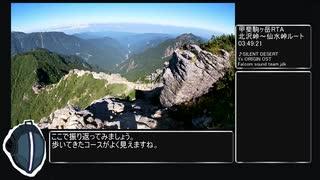 【RTA(リアル登山アタック)】甲斐駒ヶ岳 北沢峠・仙水峠ルート 03:49:21
