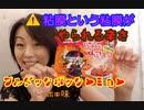 早川亜希動画#651≪【トッポギ味】プルダックポックンミョン、...