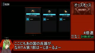 【RTA】Call of Duty: Black Ops III キャ