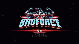 対戦動画(Broforce)1