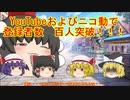 祝!! YouTubeおよびニコ動で登録者百人突破記念動画??