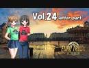 【ETS2】トラック女子、欧州を駆ける Vol.24(後編)