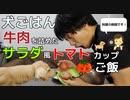 【犬ごはん】牛肉を詰めたサラダ風トマトカップご飯を料理して愛犬に食べさせてみた!(YouTubeで『ワンチュー犬』を検索)