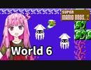 【マリオ2】琴葉姉妹とルイージの旅路#6