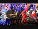 【ゆっくり実況】東方絶望録:Re/part5【PS4版ダークソウル2】