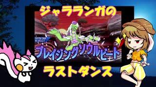 【ポケモンUSM】アローラ地方 潜入調査報告書 PART FINAL(後編)【ゆっくり実況】