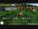 【バニラ味】ゼロから始めるマインクラフト#1【マルチプレイ】