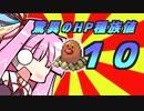 """【ソウルシルバー】""""10""""に関するポケモン縛り●06●【琴葉茜実況】"""