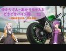 ゆかりさん・あかりちゃんと  どきどきバイク旅 #2 ~運転練習の旅 淡路島編~