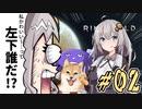 【RimWorld】はじめての遭難生活#02【VOICEROID実況】
