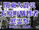 【2019年9月1日】関東大震災石原町犠牲者慰霊祭【そよ風】