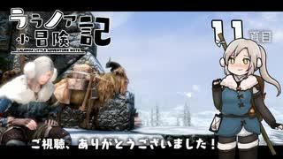 【Skyrim】ララノア小冒険記11頁目【ゆっくり実況】