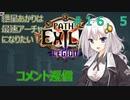 【Path of EXILE】紲星あかりは最速アーチャーになりたい! #16.5