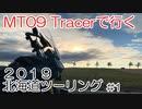 2019 北海道ツーリング 【2019 Hokkaido touring】#1 結月ゆかり車載
