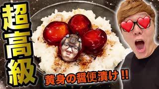 【卵1個1500満円】渋谷一高級な黄身の醤便