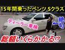 【検証】 総額〇〇万円? 納車して15年経過したメルセデス ベンツSクラス(W220)の正規ディーラー車検の費用は総額いくらになるのか?
