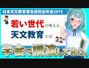 【日本天文教育普及研究会年会2019基調講演】宇宙物理たんbot、若年層メディアで天文普及活動しちゃってます☆彡【ガチ学会です♪】