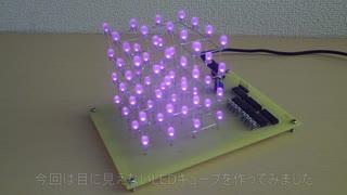 目に見えない赤外線LEDキューブを作ってみた