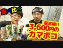 3600円の超高級かまぼこ登場!バカ舌はどっちだ?食べ比べ対決!