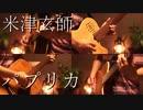 【ギター】米津玄師/パプリカ Acoustic Arrange.Ver 【多重録...