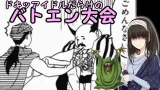 ドキッアイドルだらけのバトエン大会 第15話