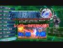 【地球防衛軍4.1】レンジャー INF縛り M88 灼熱【ゆっくり実況】