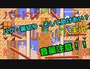 【スーパーマリオメーカー2】Part14「3人実況!音量注意!裏切りが正義だ!」