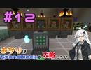 【Minecraft】あかりはStoneBlockを攻略したい #12【VOICEROI...