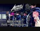 【ASTRAL CHAIN】鎖で紡ぐ物語part02~鎖を持つもの~【鳴花ヒメ・ミコト実況】