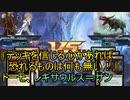 【MO】ショウタ君とテゼレットさんのマイペースMTG Team Bolas 2【モダン】