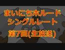 まいにちホルード!シングルレート生放送 第7回【ポケモンUSUM】
