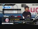 #22(4/25 第22戦) 勝ち試合よもう一度!プロ野球速報プレイ
