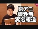 京アニ犠牲者報道で朝日「事件報道は実名が原則」←通名報道しまくりだろ!【サンデイブレイク123】