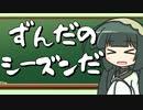 続・東北ずん子ちゃんが10分間ダジャレについて語る動画【VOICEROID】