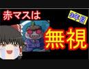 【ゆっくり実況】豆鬼と半年おきに交代する桃鉄16 Part8【第2...
