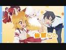 【仙狐さんMAD】もしも「世話やきキツネの仙狐さん」が火曜日夜7時に再放送されたら♪【偽OPEDほか】