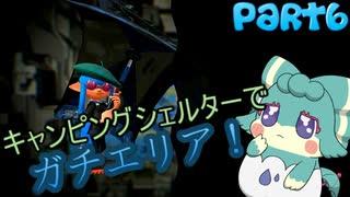 【Splatoon2】大人のレディーが行く!Part6【ゆっくり実況】