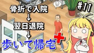 【Project Hospital】薬剤師マキの挑む病院経営 #11【VOICEROID実況】