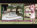 【ガイノイド旅行】鳴花ヒメの縁ん地【第五回ひじき祭/太宰府天満宮】