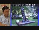 『最悪の反日文在寅とどう戦えばよいか』(前半)小野盛司 AJER2019.9.2(3)